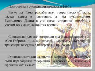Подготовка к экспедиции началась в 1495 г. Васко да Гама разрабатывал теорети