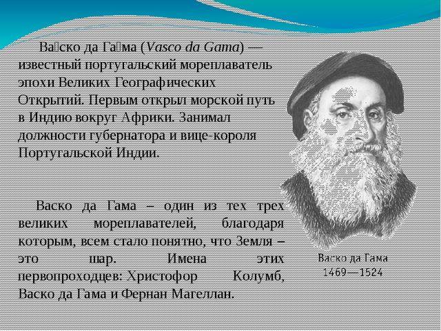 Ва́ско да Га́ма (Vasco da Gama) — известный португальский мореплаватель эпох...