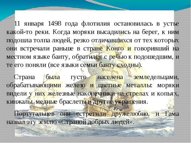 11 января 1498 года флотилия остановилась в устье какой-то реки. Когда моряк...
