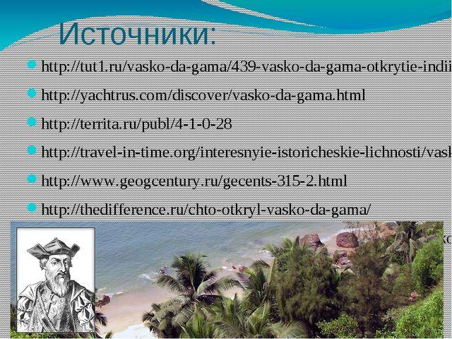 Источники: http://tut1.ru/vasko-da-gama/439-vasko-da-gama-otkrytie-indii.html...
