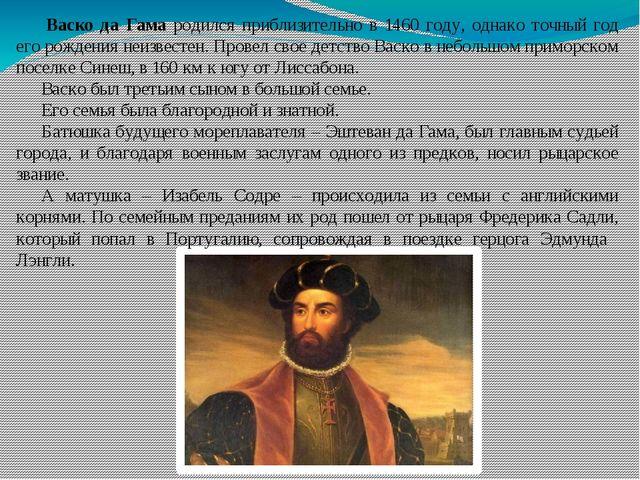 Васко да Гама родился приблизительно в 1460 году, однако точный год его рожд...