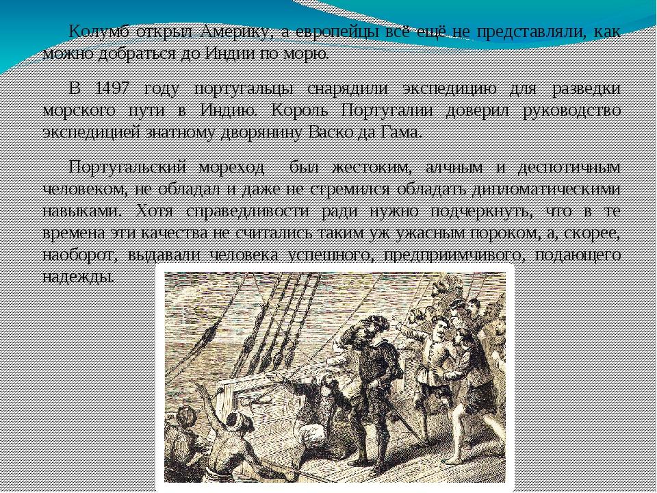 Колумб открыл Америку, а европейцы всё ещё не представляли, как можно добрать...