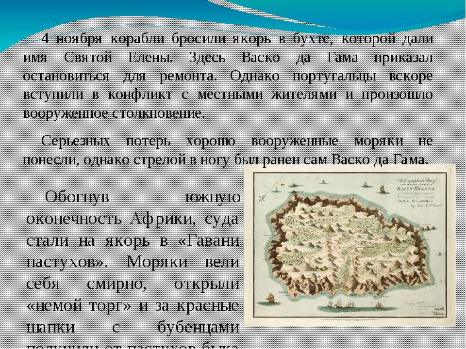 4 ноября корабли бросили якорь в бухте, которой дали имя Святой Елены. Здесь...