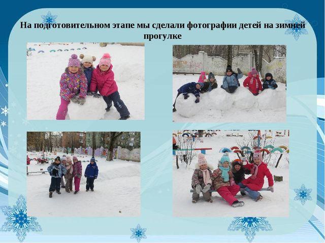 На подготовительном этапе мы сделали фотографии детей на зимней прогулке