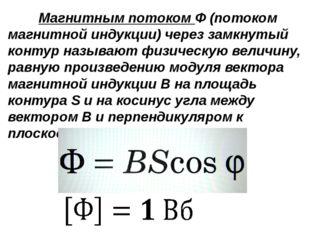 Магнитным потоком Ф (потоком магнитной индукции) через замкнутый контур назыв