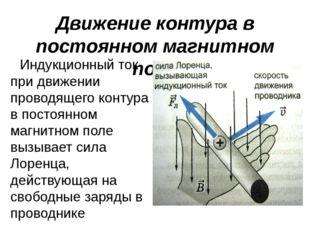 Движение контура в постоянном магнитном поле Индукционный ток при движении п