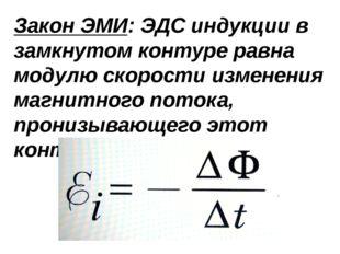Закон ЭМИ: ЭДС индукции в замкнутом контуре равна модулю скорости изменения м