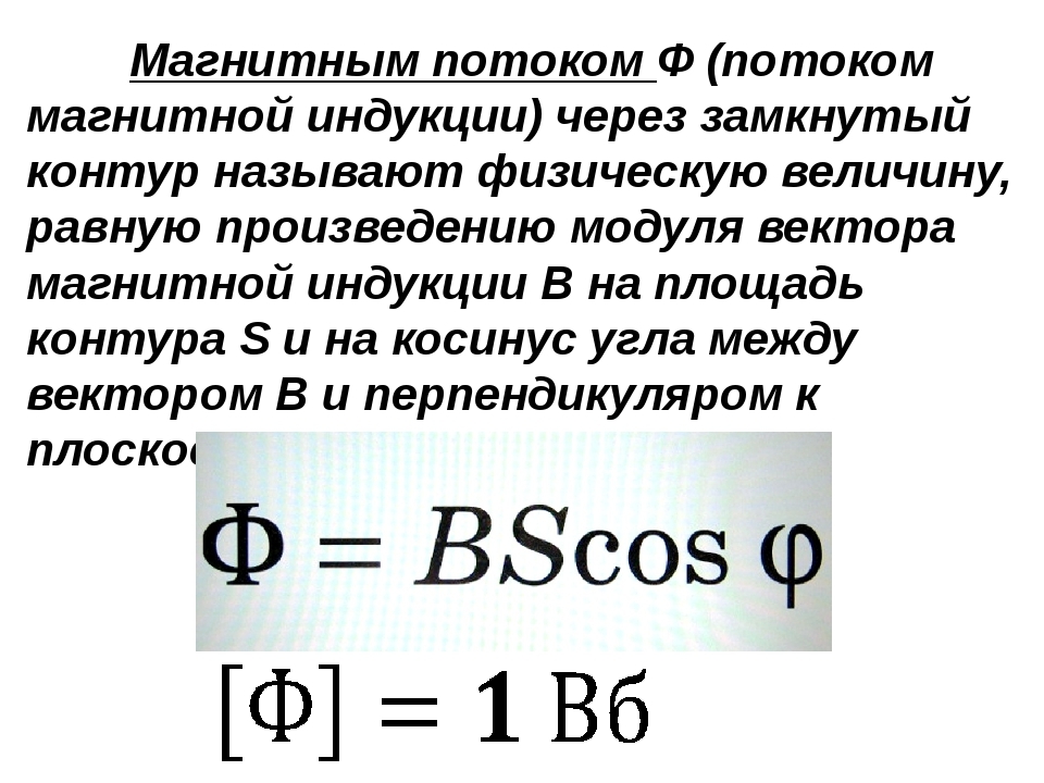 Магнитным потоком Ф (потоком магнитной индукции) через замкнутый контур назыв...