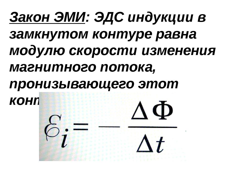 Закон ЭМИ: ЭДС индукции в замкнутом контуре равна модулю скорости изменения м...