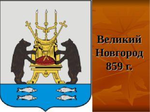Великий Новгород 859 г.
