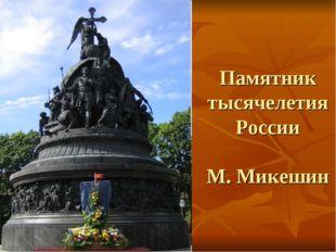 Памятник тысячелетия России М. Микешин
