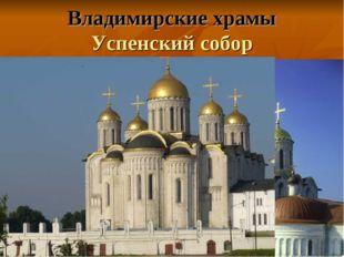 Владимирские храмы Успенский собор