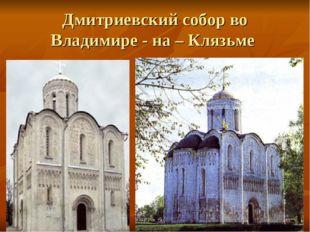 Дмитриевский собор во Владимире - на – Клязьме