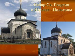 Собор Св. Георгия в Юрьеве - Польском
