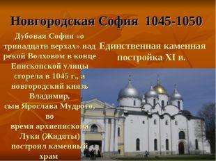Новгородская София 1045-1050 Дубовая София «о тринадцати верхах» над рекой Во