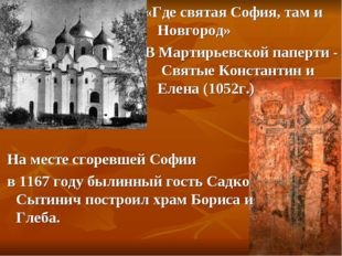 «Где святая София, там и Новгород» В Мартирьевской паперти - Святые Константи