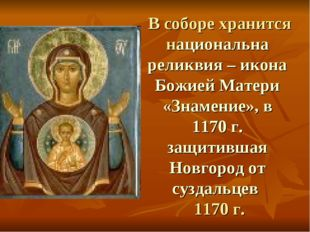 В соборе хранится национальна реликвия – икона Божией Матери «Знамение», в 1