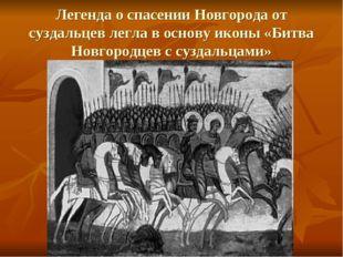 Легенда о спасении Новгорода от суздальцев легла в основу иконы «Битва Новгор