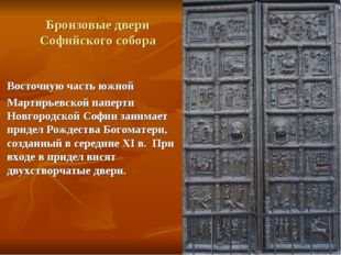Бронзовые двери Софийского собора Восточную часть южной Мартирьевской паперти