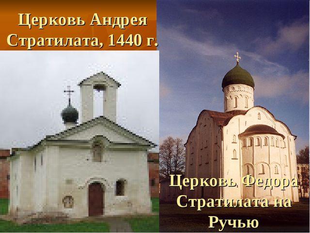 Церковь Федора Стратилата на Ручью Церковь Андрея Стратилата, 1440 г.