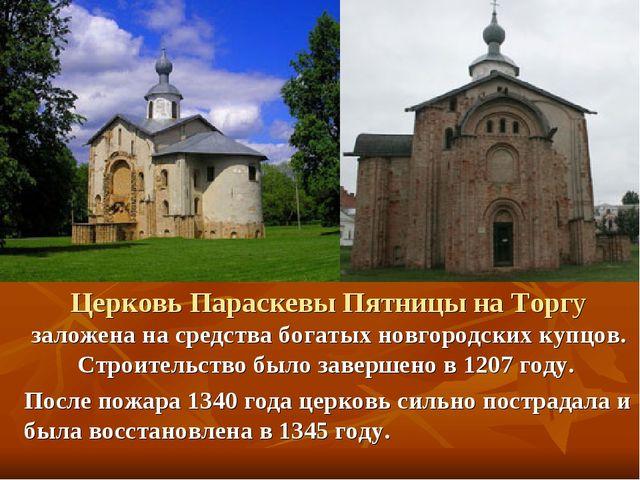 Церковь Параскевы Пятницы на Торгу заложена на средства богатых новгородских...