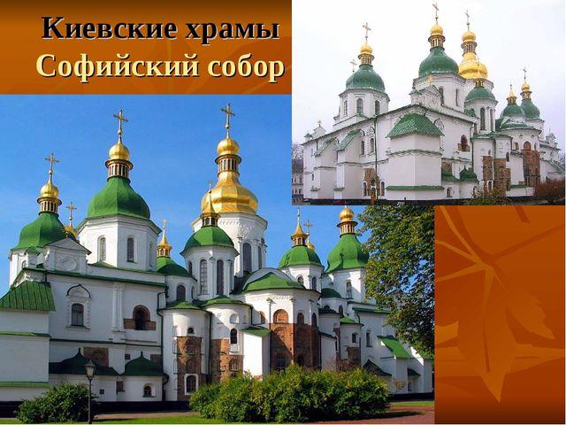 Киевские храмы Софийский собор