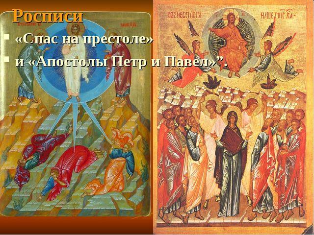 """Росписи «Спас на престоле» и «Апостолы Петр и Павел»""""."""