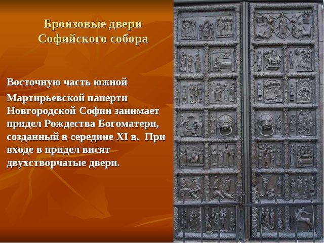 Бронзовые двери Софийского собора Восточную часть южной Мартирьевской паперти...