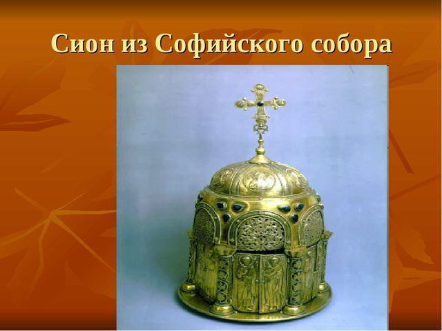 Сион из Софийского собора