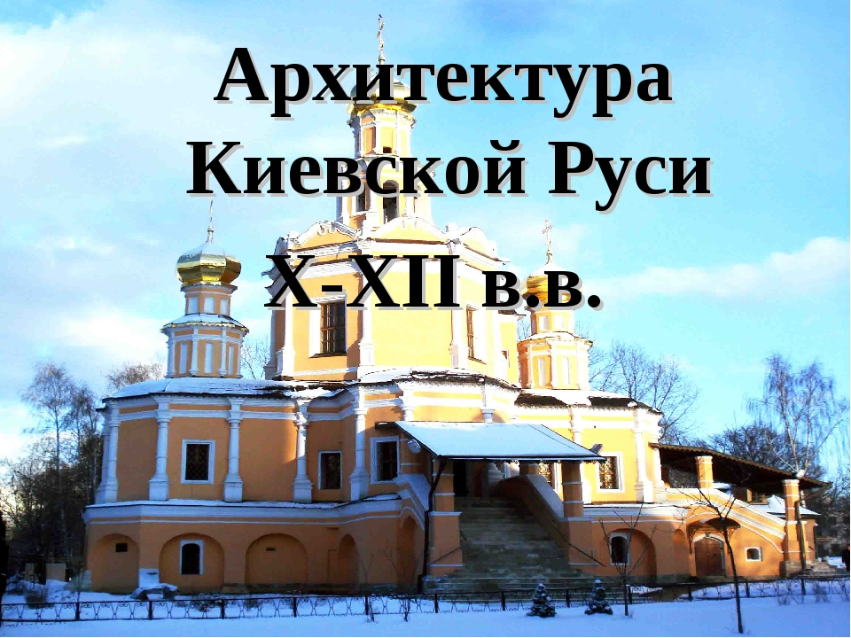 Архитектура Киевской Руси X-XII в.в.