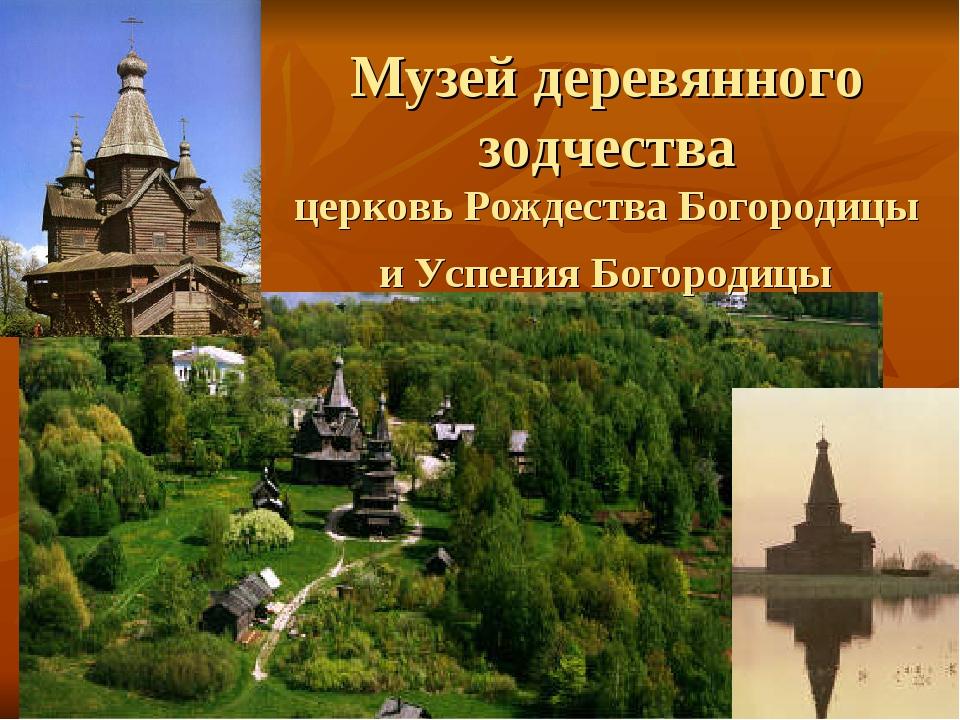 Музей деревянного зодчества церковь Рождества Богородицы и Успения Богородицы