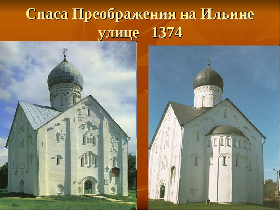 Спаса Преображения на Ильине улице 1374