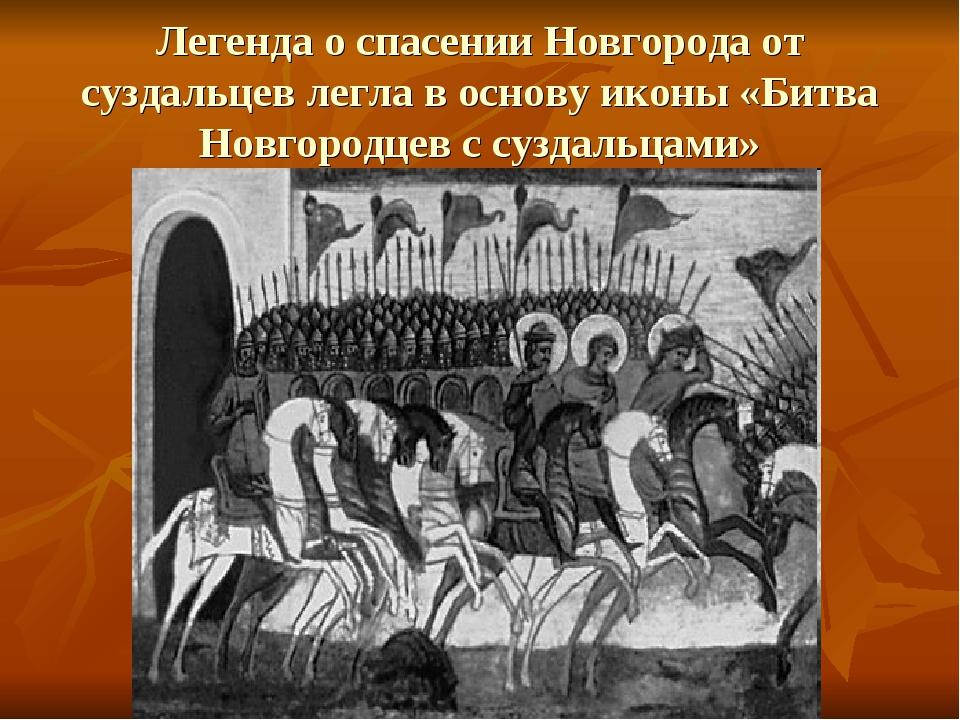 Легенда о спасении Новгорода от суздальцев легла в основу иконы «Битва Новгор...