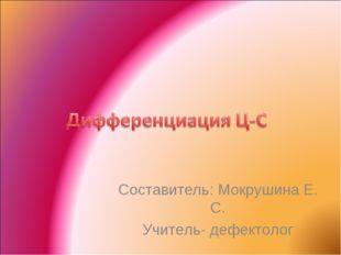 Составитель: Мокрушина Е. С. Учитель- дефектолог