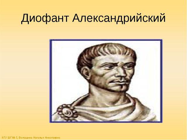 Диофант Александрийский