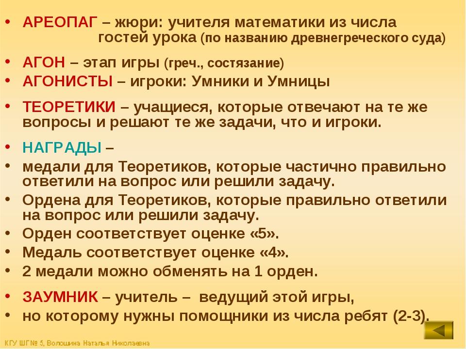 АРЕОПАГ – жюри: учителя математики из числа гостей урока (по названию древ...