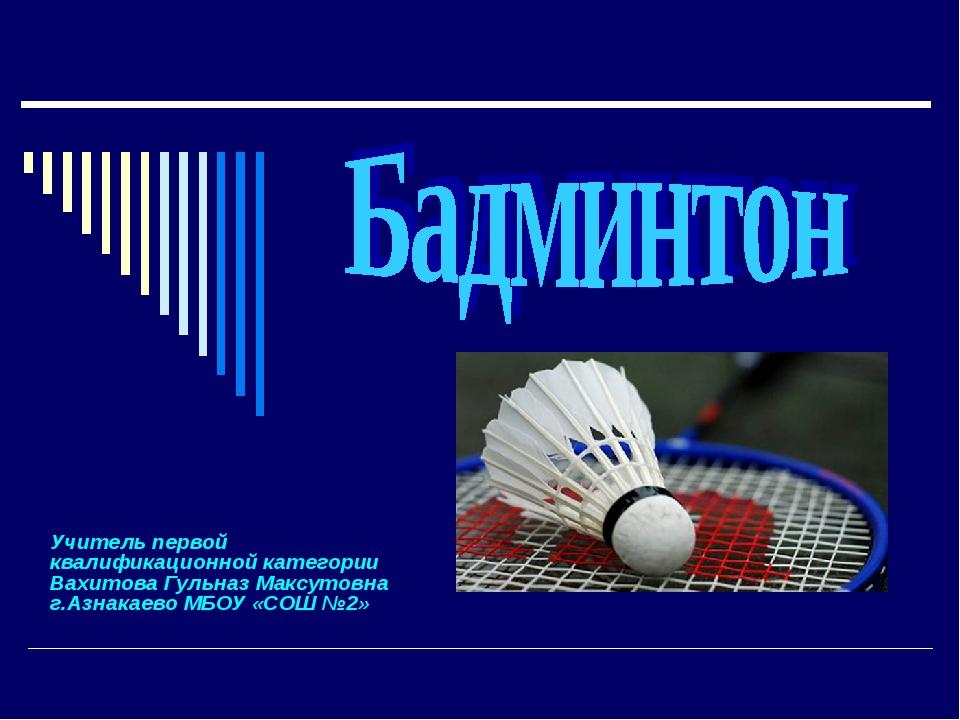 Учитель первой квалификационной категории Вахитова Гульназ Максутовна г.Азнак...
