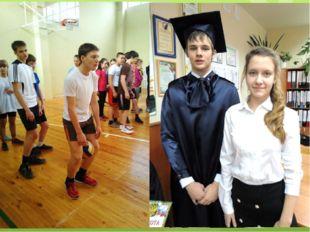 Помогать Быть лидером в учебе, на олимпиадах, в спортивных состязаниях!
