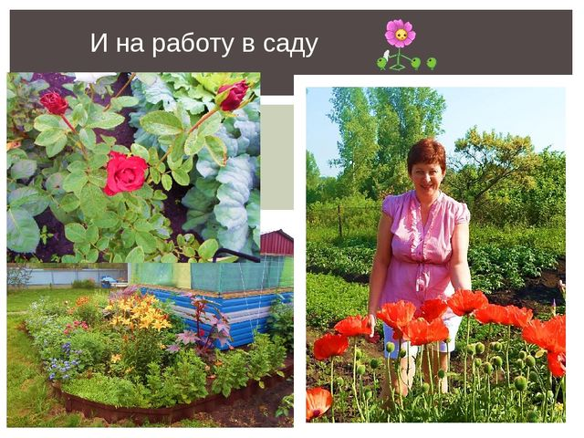 И на работу в саду