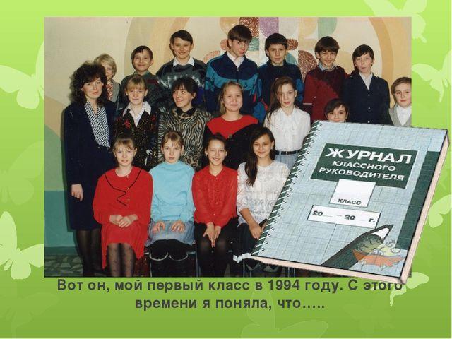 Вот он, мой первый класс в 1994 году. С этого времени я поняла, что…..