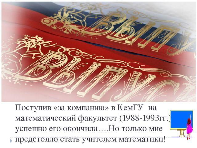 Поступив «за компанию» в КемГУ на математический факультет (1988-1993гг.), ус...