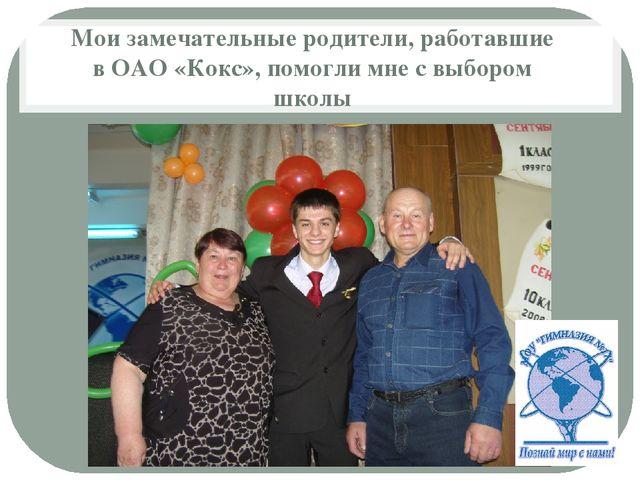 Мои замечательные родители, работавшие в ОАО «Кокс», помогли мне с выбором шк...