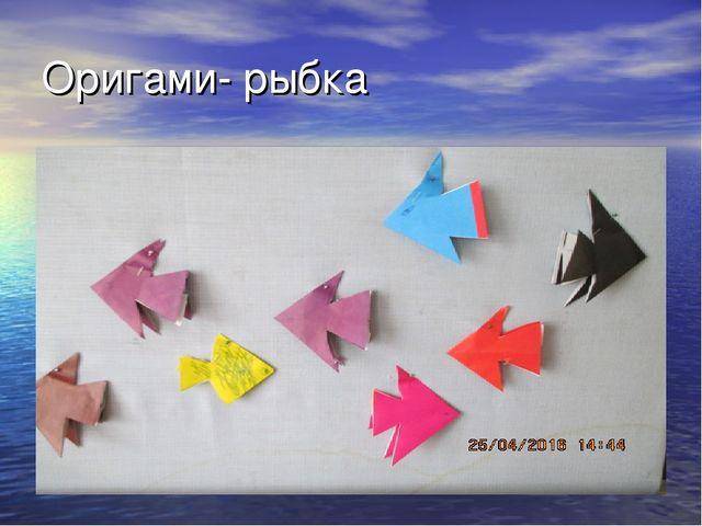 Оригами- рыбка