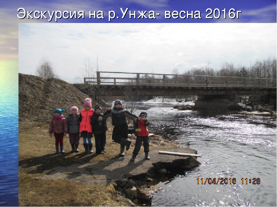 Экскурсия на р.Унжа- весна 2016г