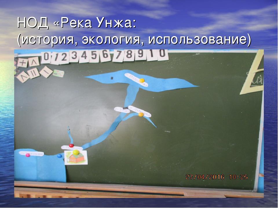 НОД «Река Унжа: (история, экология, использование) Моделирование