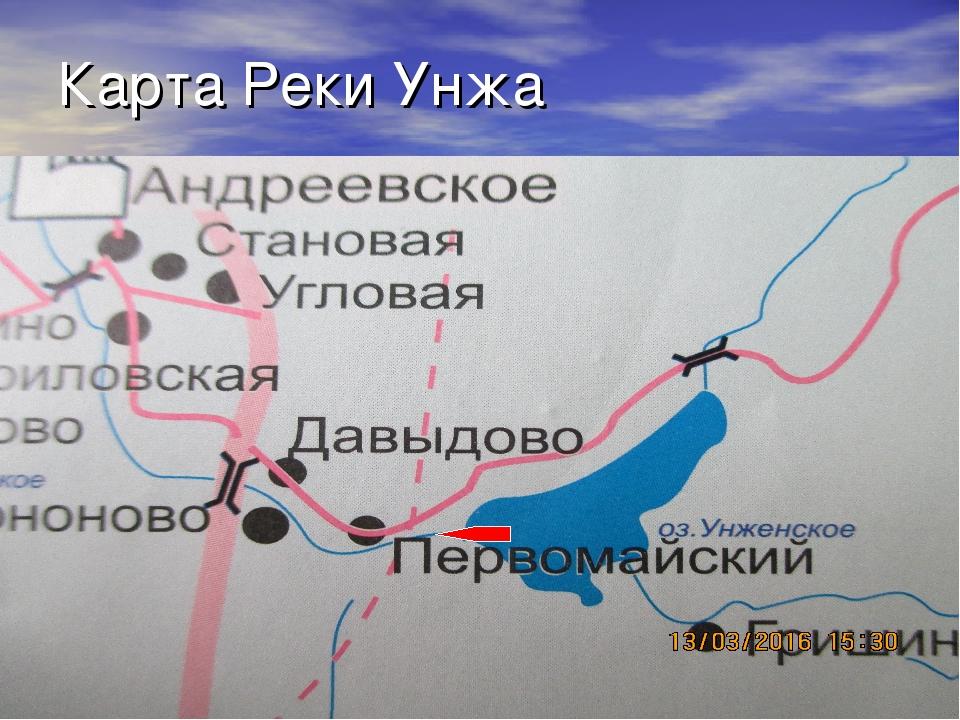 Карта Реки Унжа