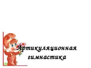 Артикуляционная гимнастика учитель-логопед Павлова Елена Николаевна МДОУ «Де