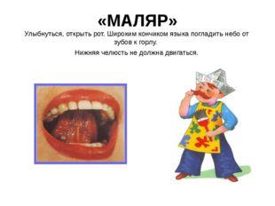 «МАЛЯР» Улыбнуться, открыть рот. Широким кончиком языка погладить небо от зуб