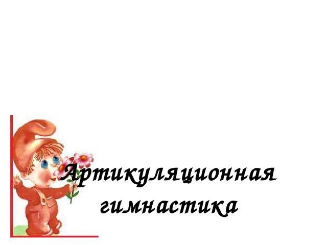 Артикуляционная гимнастика учитель-логопед Павлова Елена Николаевна МДОУ «Де...