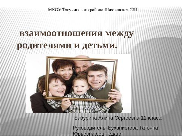 взаимоотношения между родителями и детьми. МКОУ Тогучинского района Шахтинск...